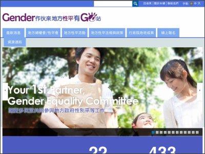https://www.gender.ey.gov.tw/Locality/Default.aspx